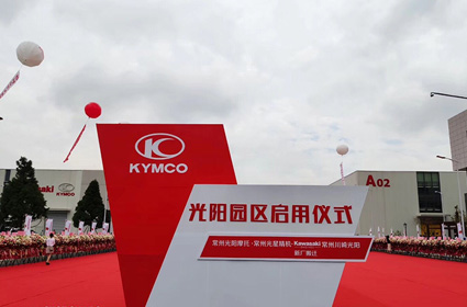 New Factory Opening Ceremony