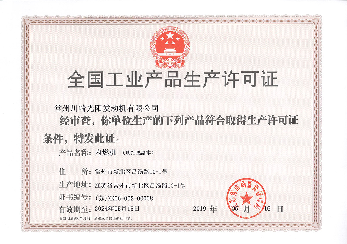 ISO 9001:2015 Certificate and Production Lisence